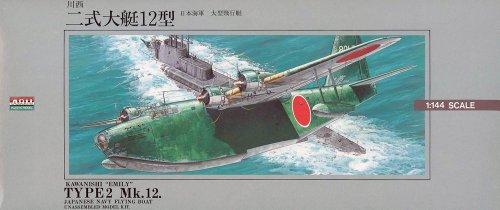 1/144 大戦機 No.8 二式大艇