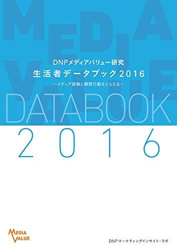 DNPメディアバリュー研究 生活者データブック2016