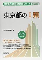 東京都の1類 2019年度版 (東京都の公務員試験対策シリーズ)
