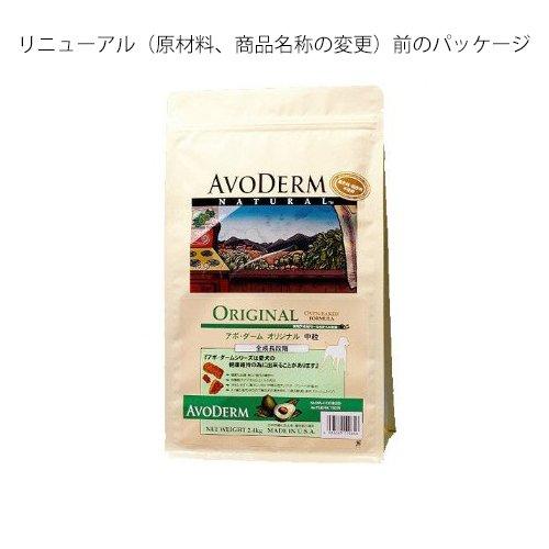 アボ・ダーム (AVODERM) オリジナルビーフ 中粒 5.6kg