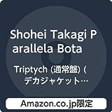 【Amazon.co.jp限定】Triptych (通常盤) (デカジャケット付)