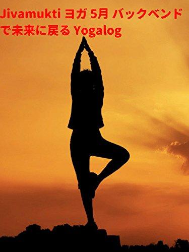 Jivamukti ヨガ 5月 バックベンドで未来に戻る Yogalog