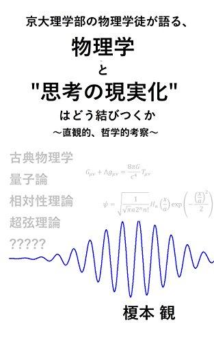 """京大理学部の物理学徒が語る、「物理学と、""""思考の現実化""""はどう結びつくか」~直観的、哲学的考察~"""