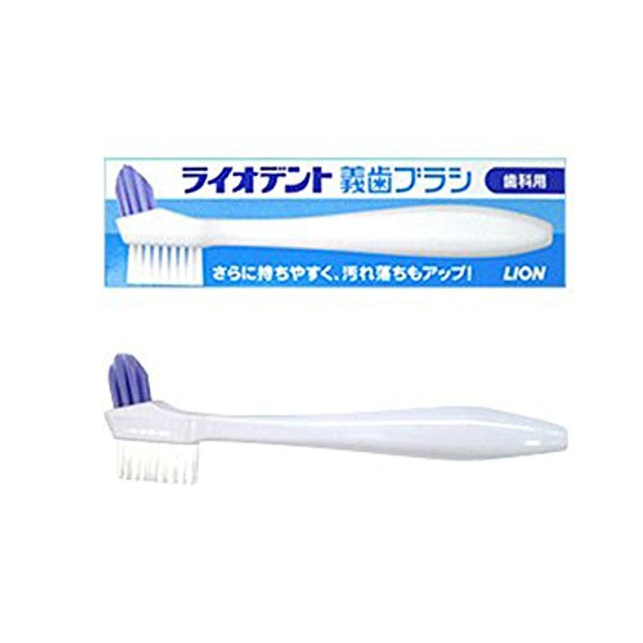 伝導金属部門ライオデント義歯ブラシ 1本