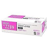 【ケース販売】 バリアローブ №2210 プラスチック手袋 ライト (パウダーフリー) S 2000枚(100枚×20箱)