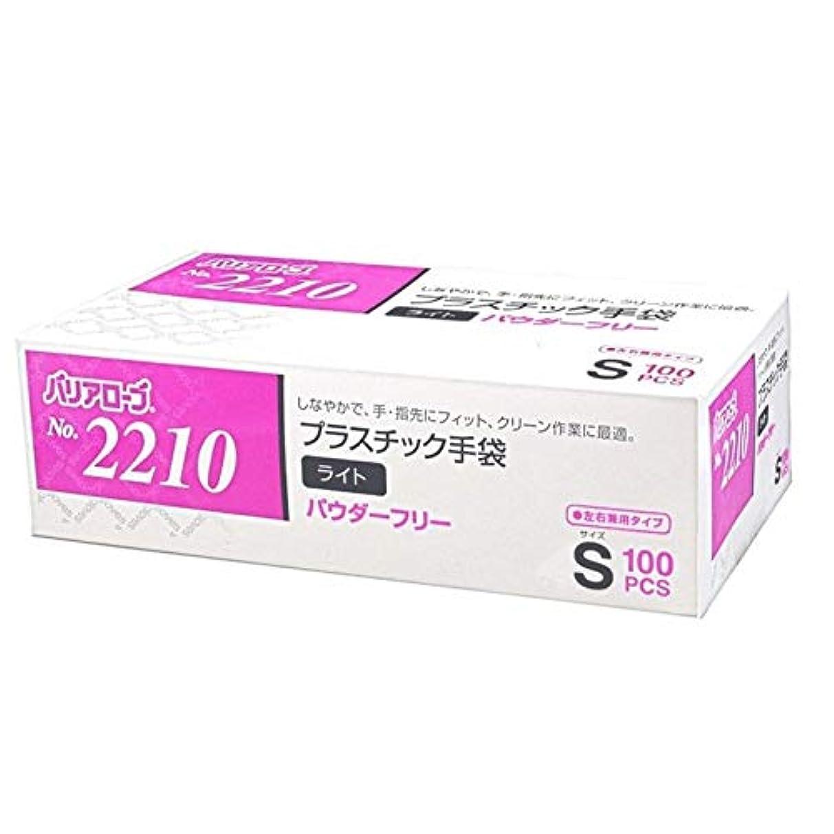 レンダー活性化換気する【ケース販売】 バリアローブ №2210 プラスチック手袋 ライト (パウダーフリー) S 2000枚(100枚×20箱)
