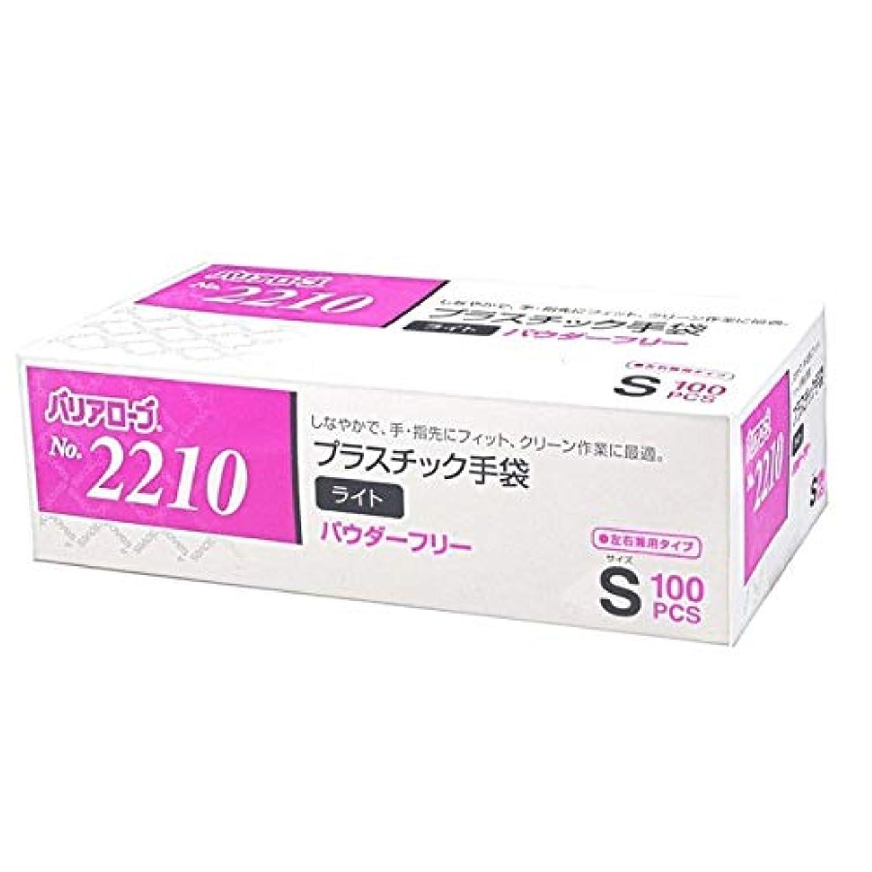ジャグリング硫黄お酢【ケース販売】 バリアローブ №2210 プラスチック手袋 ライト (パウダーフリー) S 2000枚(100枚×20箱)