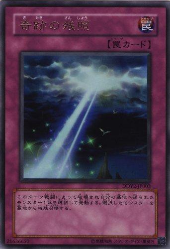 遊戯王 奇跡の残照( きせきのざんしょう )【ウルトラ】 DDY2-JP003