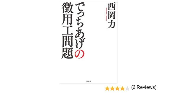 Amazon.co.jp: でっちあげの徴用工問題 eBook: 西岡 力: Kindleストア