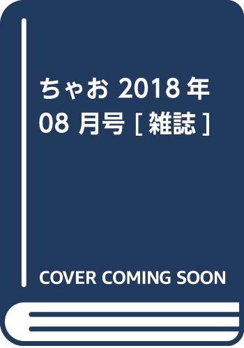 ちゃお 2018年 08 月号 [雑誌]