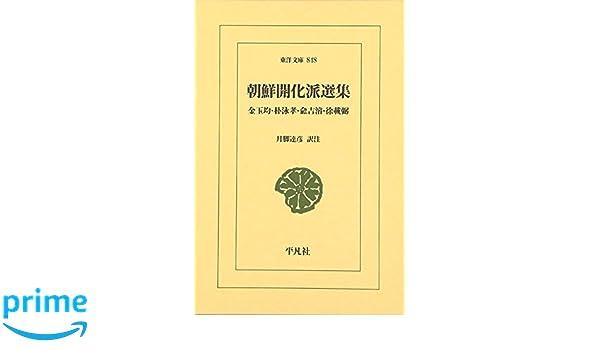 朝鮮開化派選集: 金玉均・朴泳孝...