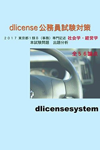 dlicense公務員試験対策 2017 東京都1類B(事務) 専門記述 社会学・経営学 本試験問題 出題分析 全56論点