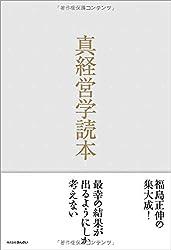 真経営学読本