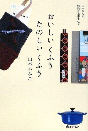 おいしいくふうたのしいくふう―山本さんの愉快な家事手帖〈2〉 (ORANGEPAGE BOOKS)の詳細を見る