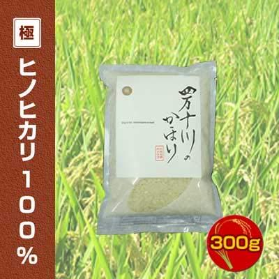 【令和元年度産】四万十川のかほり ヒノヒカリ 玄米 300g