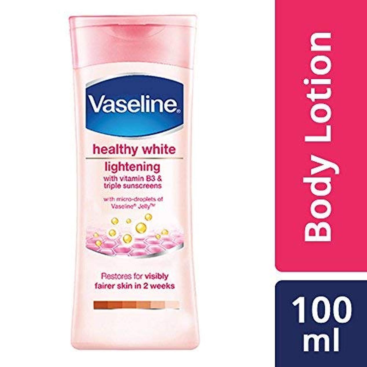 抹消比較曲がったVaseline Healthy White Lightening Body Lotion, 100ml