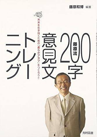 藤原流200字意見文トレーニング―未来を生き抜くための「柔らかアタマ」をつくろう!!