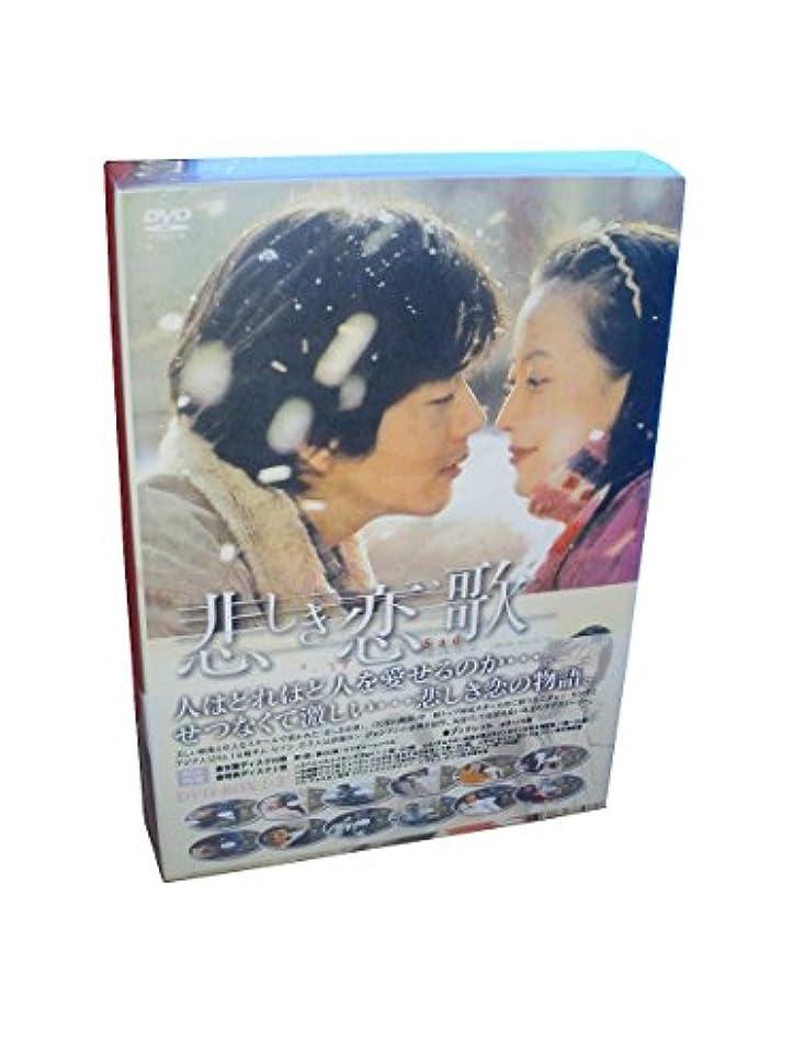 証書寸法ビルダー悲しき恋歌 BOX 2005 主演: グォン?サンウ