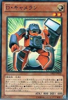 遊戯王/第8期/DE03-JP039 D・キャメラン