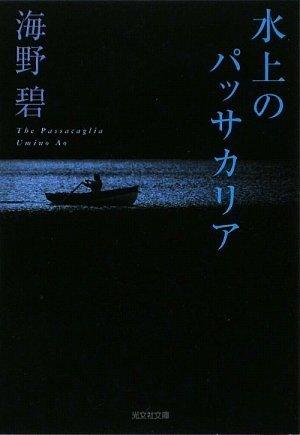 水上のパッサカリア (光文社文庫)の詳細を見る