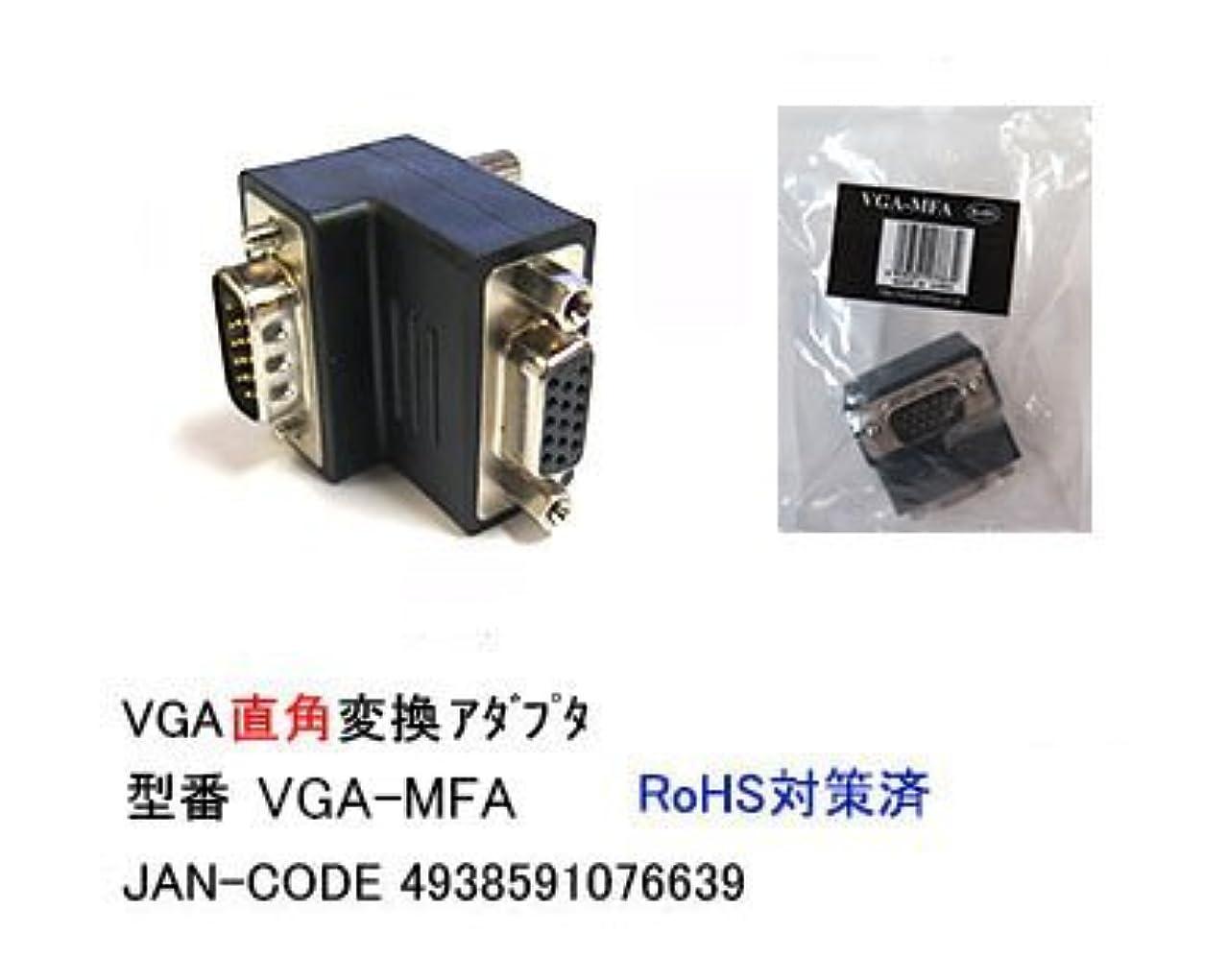 成果スライスまたねカモン 【(COMON)製】アナログRGBディスプレイ直角変換アダプタ(オス←→メス)【VGA-A】
