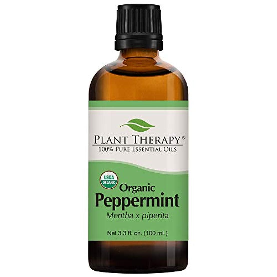 事実上明らかにする錆び植物セラピーUSDA認定オーガニックペパーミントエッセンシャルオイル。 100%ピュア、希釈していない、治療グレード。 100ミリリットル(3.3オンス)。