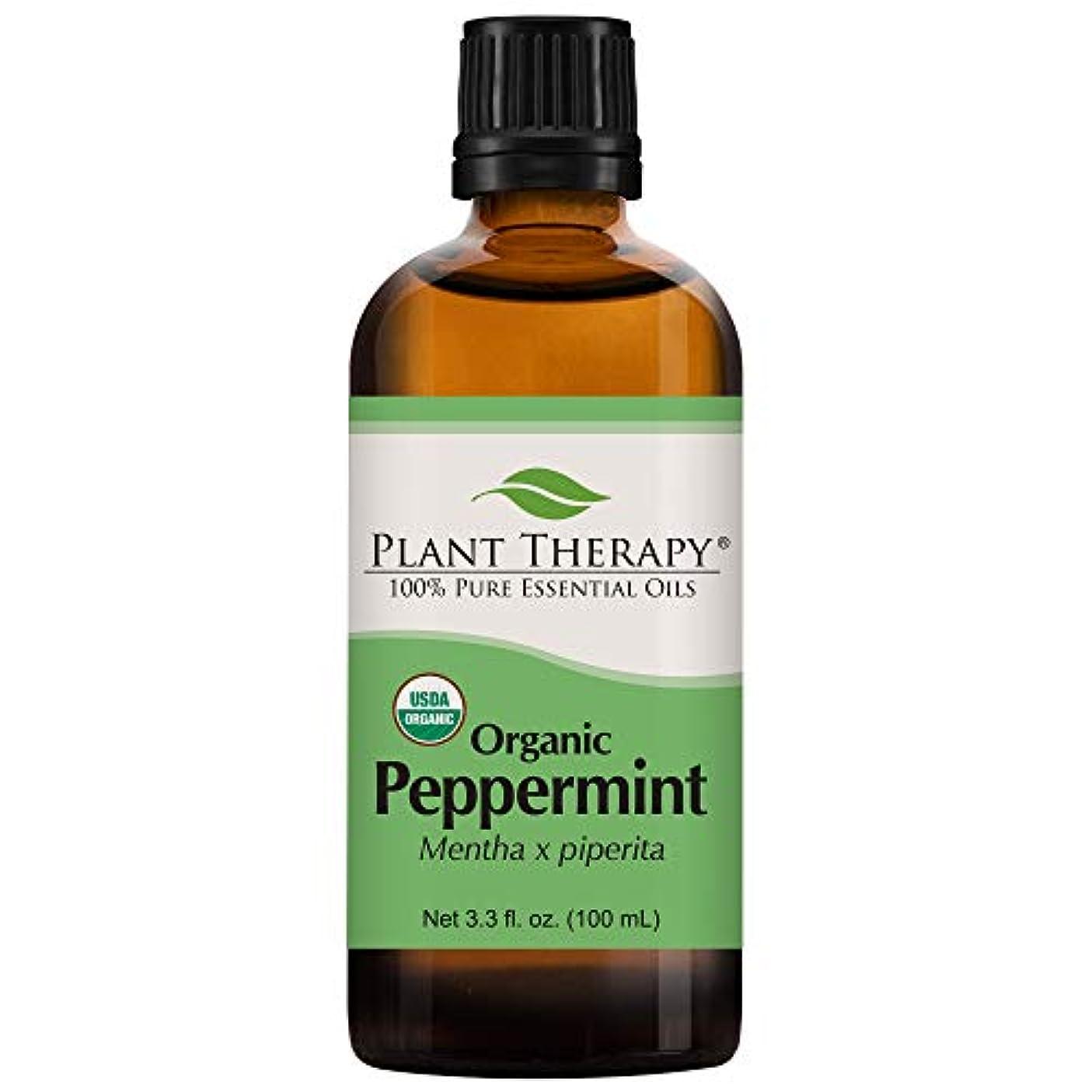 歴史家強制的アナロジー植物セラピーUSDA認定オーガニックペパーミントエッセンシャルオイル。 100%ピュア、希釈していない、治療グレード。 100ミリリットル(3.3オンス)。