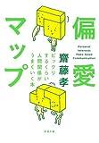 偏愛マップ―ビックリするくらい人間関係がうまくいく本 (新潮文庫)