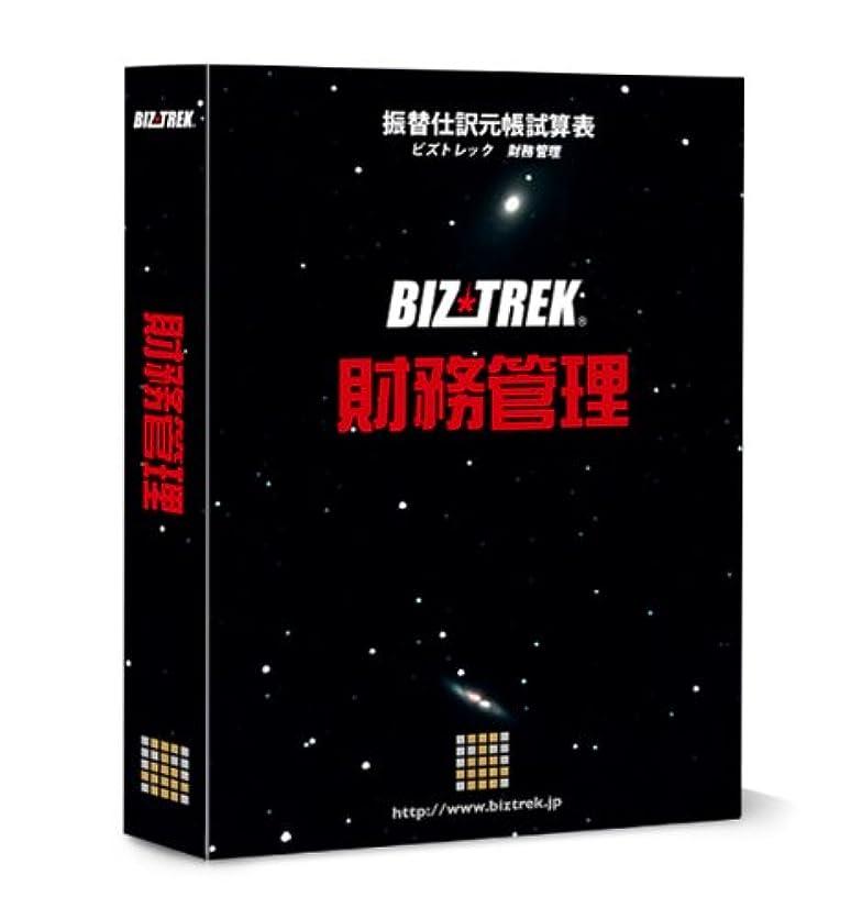 原子真夜中クラシカルBIZTREK財務管理(ビズトレック財務管理 Win版) [DVD-ROM]