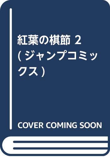 紅葉の棋節 2 (ジャンプコミックス)...