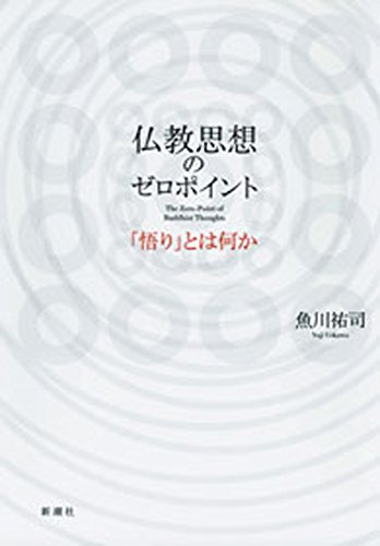 [画像:仏教思想のゼロポイント―「悟り」とは何か―]