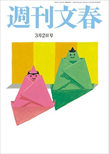週刊文春 3月2日号[雑誌]