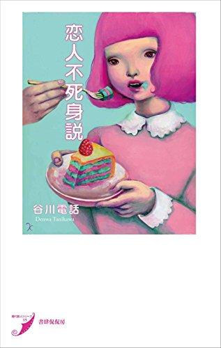 恋人不死身説 (現代歌人シリーズ15)