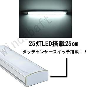 【25LED版(25cm)】タッチスイッチ搭載!USB バー型 LEDライト 蛍光灯のような面発光!均一な光で超明るい!(昼白色) 【ネコポス便(メール便速達)配送ですぐ届く】 USB LEDライト 強力は明るさで防災・アウトドア用にも最適 【パソコンでの利用不可】