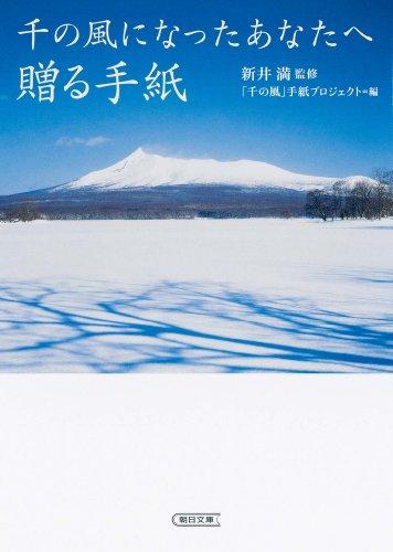 千の風になったあなたへ贈る手紙 (朝日文庫)の詳細を見る