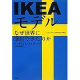 IKEAモデル―なぜ世界に進出できたのか