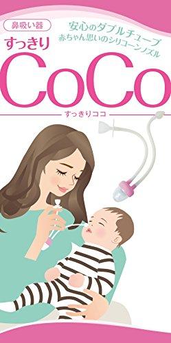 鼻吸い器 すっきりCoCo 赤ちゃん用鼻水ケア