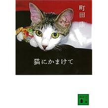 猫にかまけて 猫にかまけてシリーズ (講談社文庫)