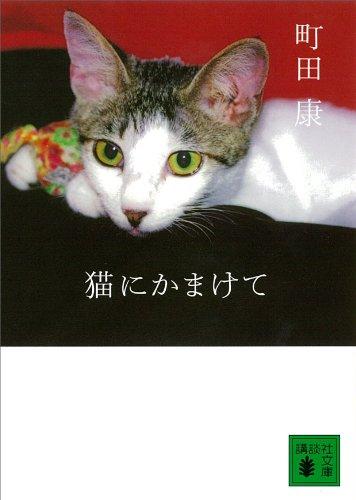 猫にかまけて 猫にかまけてシリーズ (講談社文庫)の詳細を見る