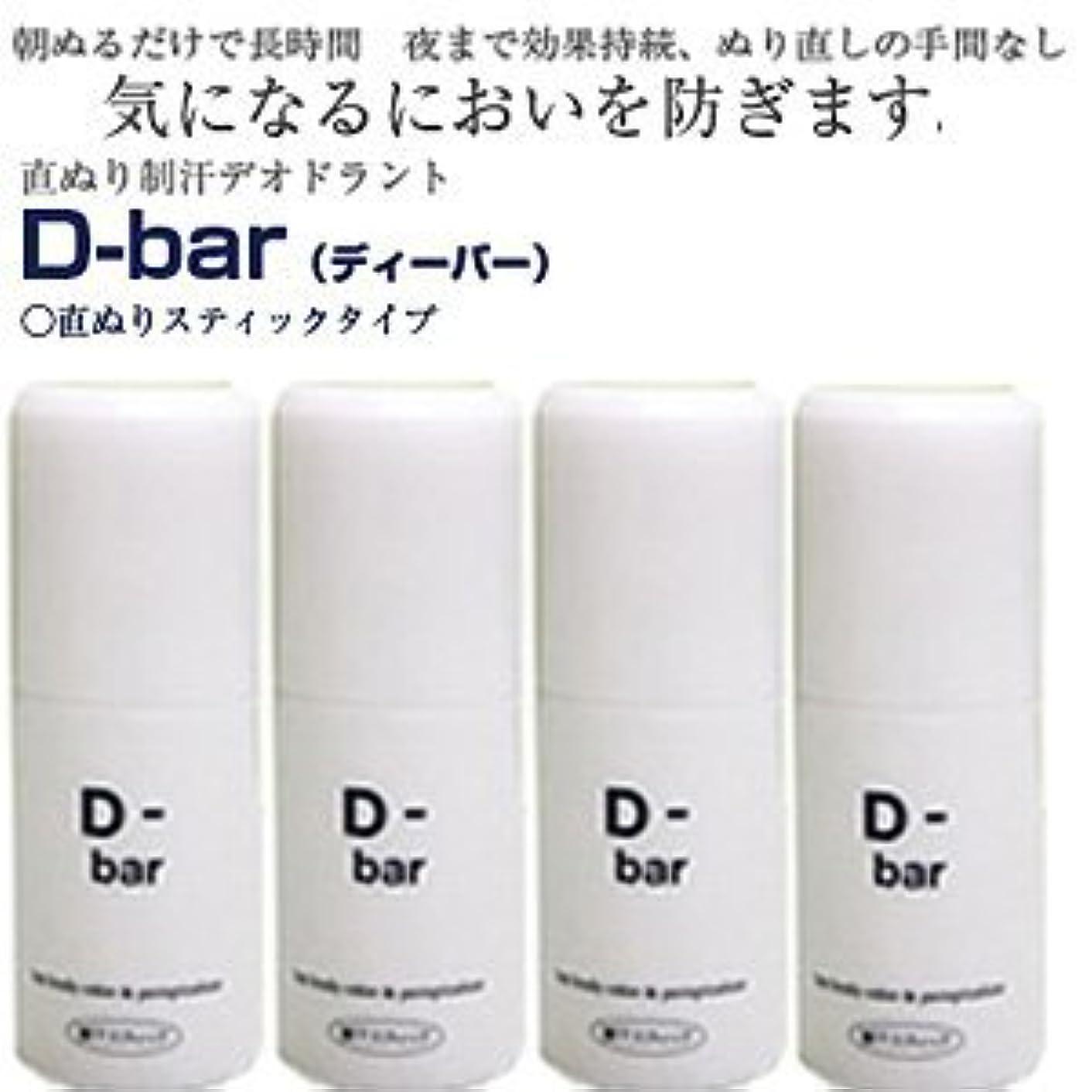 【4本】D-bar ディーバーx4本 (わきが、脇汗、足の臭いなど気になるニオイ対策) ★4511116760017