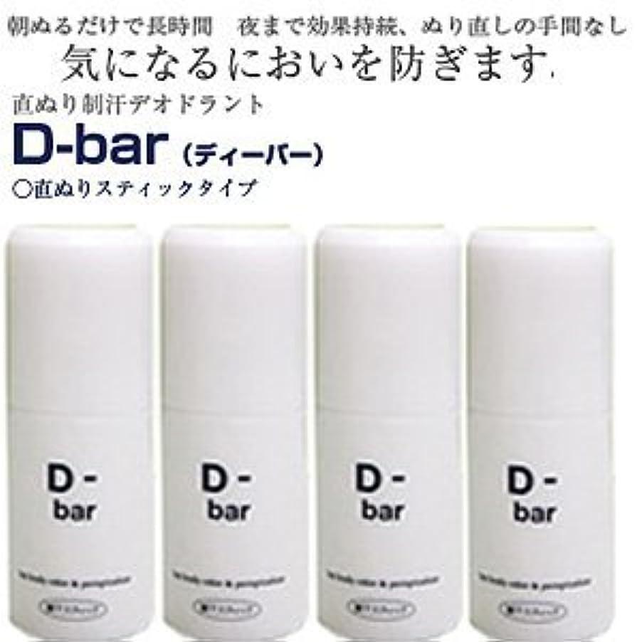 通常三角疲れた【4本】D-bar ディーバーx4本 (わきが、脇汗、足の臭いなど気になるニオイ対策) ★4511116760017
