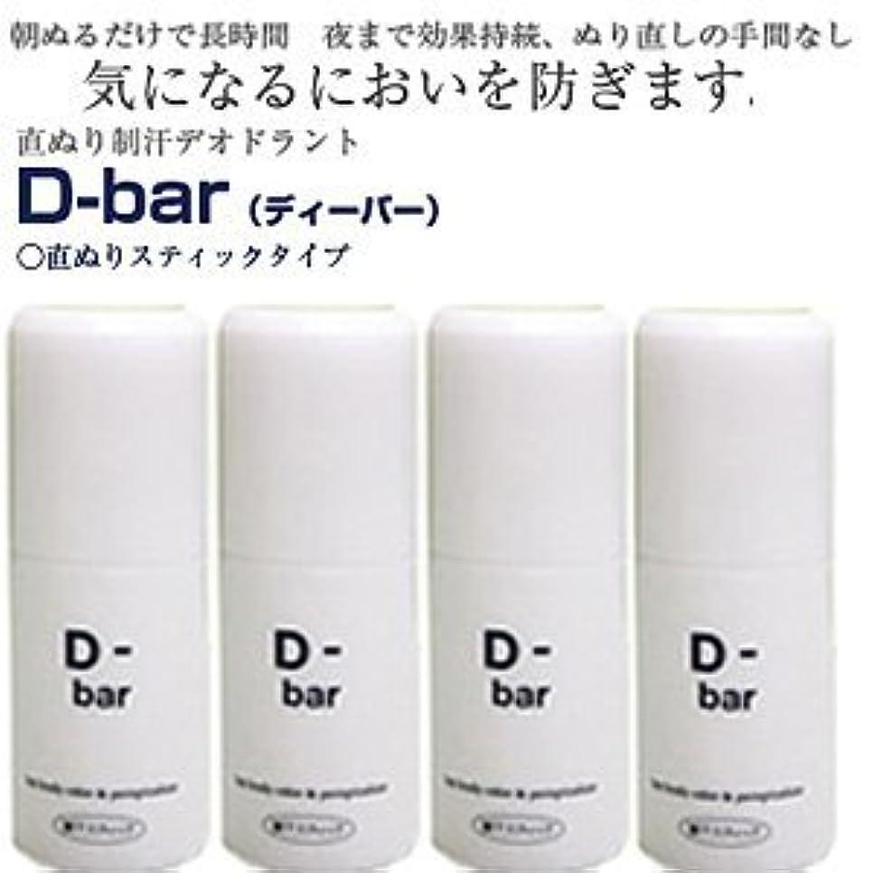 さらに想定単調な【4本】D-bar ディーバーx4本 (わきが、脇汗、足の臭いなど気になるニオイ対策) ★4511116760017