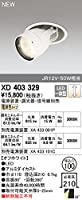 オーデリック ダウンライト 【XD 403 329】【XD403329】