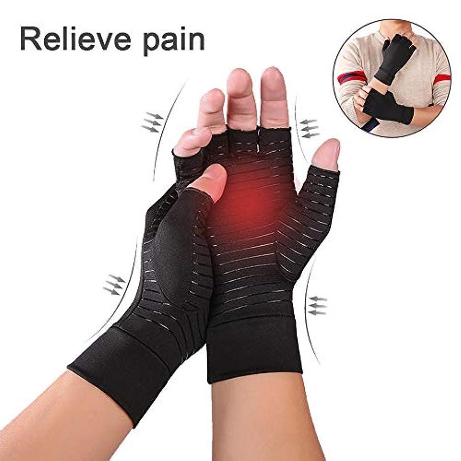 守る古いどこか銅圧縮関節炎手袋、圧縮関節炎グローブリハビリテーションハーフフィンガーグローブ圧縮関節炎痛み緩和リウマチ性変形性関節症および手根管