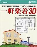 一軒楽着 3D Standard for Windows