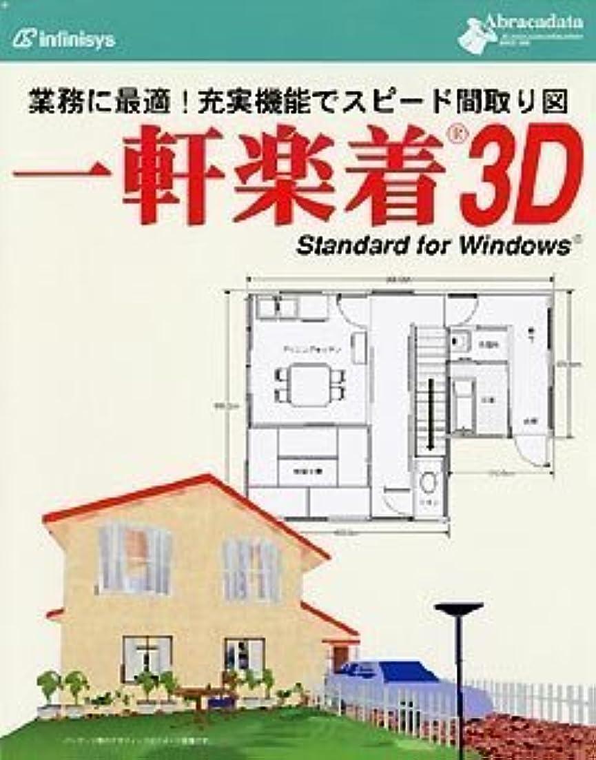 相談日記十分な一軒楽着 3D Standard for Windows
