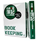 日商3級簿記ゼミ&問題集