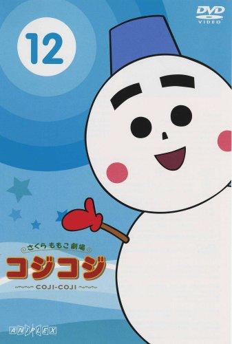 さくらももこ劇場 コジコジ ~COJI-COJI~ VOL.12 [DVD]