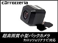 AVIC-MRZ05 対応 純正バックカメラ ND-BC8 ND-BC100 をも凌ぐ 高画質 バックカメラ CCD 車載用 広角170°超高精細CCDセンサー《OV7950角型》