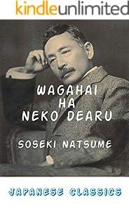 I Am a Cat(Wagahai Ha Neko De Aru): Japanese Classics (English Edition)